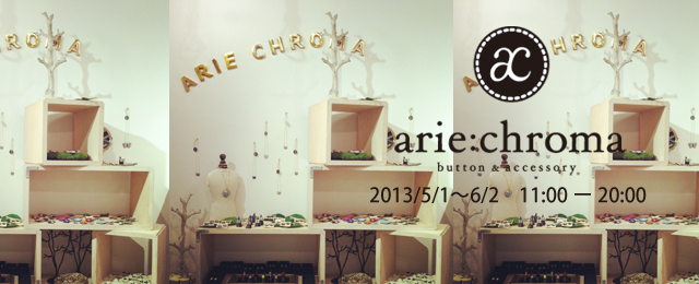 kara-S pickup booth -MAY- 「arie:chroma」(5/1〜6/2)