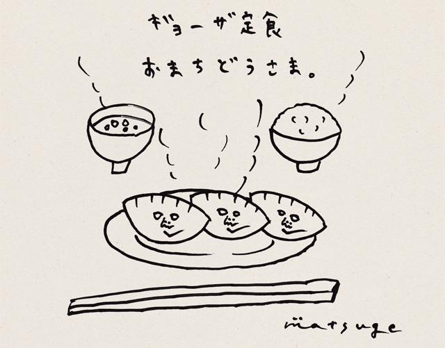 matsugeFairギョーザ定食おまちどうさま。