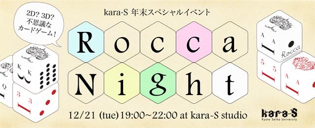 Rocca Night