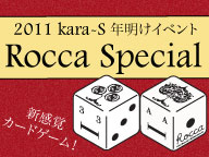 RoccaSpecialアイキャッチ