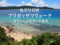 奄美写真展 「アリガッサマリョータ」 学生たちが出会った奄美(1/6〜1/16)