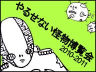 わーくしょっぷをワークショップしworkshopしよう! 展示企画 「やるせない怪物博覧会2010-2011」(12/27~12/30)