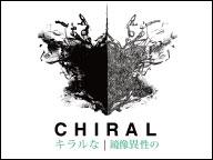 chiral