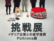 挑戦展 Poltrona展(2/18〜2/20)