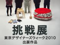 挑戦展 東京デザイナーズウィーク出展作品(2/7〜2/20)