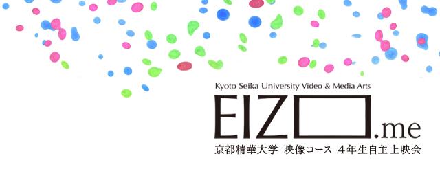 京都精華大学 映像コース4年生自主上映会(3/11、12)