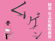 京都精華大学有志映像祭「ムゲン」