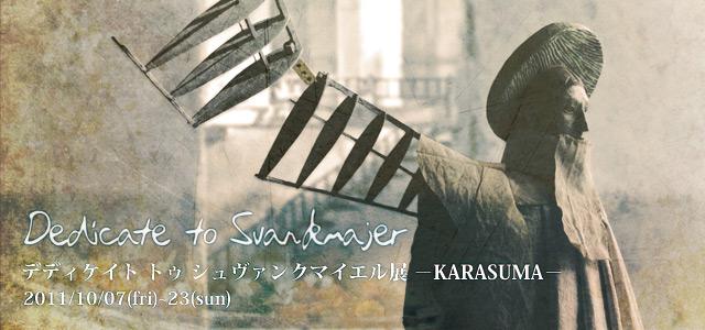 デディケイト トゥ シュヴァンクマイエル展ーKARASUMAー(10/07~23)