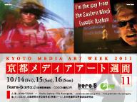 京都メディアアート週間2011