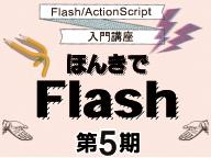 Flash/ActionScript入門講座「ほんきでFlash」第5期(1/22〜3/18)