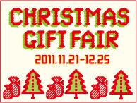 クリスマスギフトフェア(11/21-12/25)