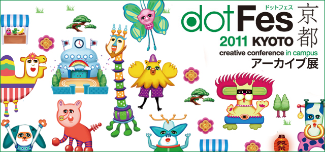 「dotFes2011 京都」アーカイブ展(11/11~12/7)