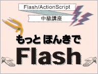 Flash/ActionScript中級講座「もっとほんきでFlash」(4/8〜6/10)