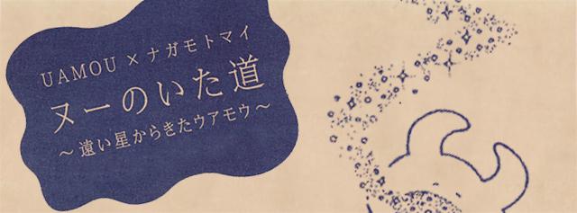 「ヌーのいた道~遠い星から来たウアモウ~」(3/3~4/1)