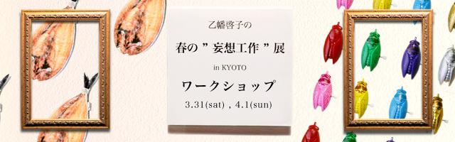 """乙幡啓子の 春の""""妄想工作""""展ワークショップ(3/31,4/1)"""