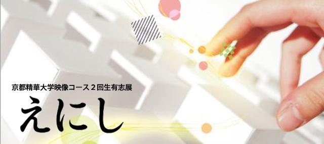 京都精華大学映像コース2回生有志展『えにし』(5/12,13)