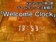 kara-Sラボ第3期チームサミット活動報告「Welcome Clock」