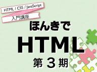 HTML/CSS/JavaScript入門講座「ほんきでHTML」第3期(8/19〜10/14)