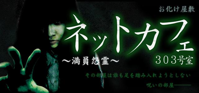 「ネットカフェ303号室」(7/31~8/12)