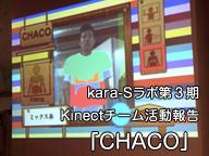 kara-Sラボ第3期Kinectチーム活動報告「CHACO」