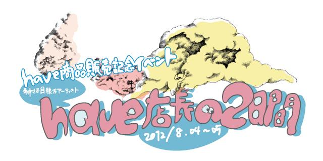 have商品販売記念イベント「have店長の2日間」(8/4,5)