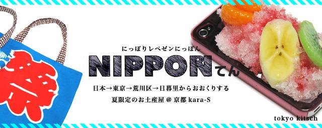 NIPPORI レペゼン NIPPON この夏限定のお土産屋   東京キッチュ(8/18~9/2)