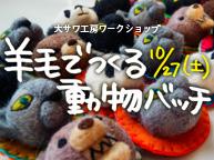 大サワ工房ワークショップ「羊毛でつくる動物バッチ」(10/27)