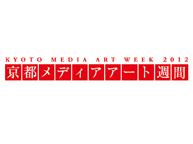 京都メディアアート週間2012(10/19~21)