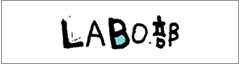 LABO部