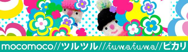 「mocomoco//ツルツル//fuwafuwa//ピカリ」(11/23~12/2)