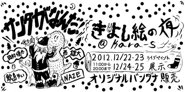 サンタがなんだ!きよし絵の夜 (12/22〜25)