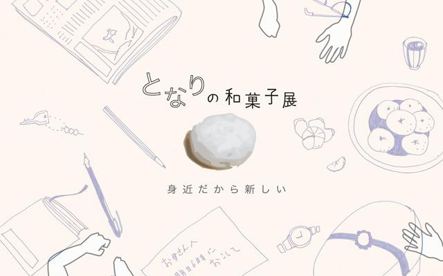 となりの和菓子展 -身近だから新しい- (1/21〜27)