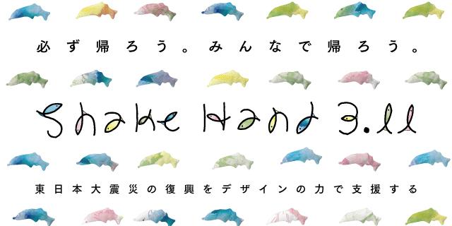 「ShakeHand3.11」必ず帰ろう。みんなで帰ろう(3/8〜11)