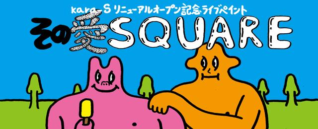 その愛SQUARE(5/1〜5/19)
