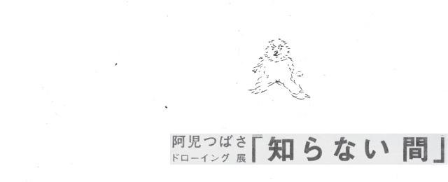 阿児つばさ ドローイング個展 「知らない間」(7/15〜7/27)