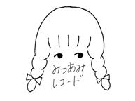 CDショップ「みつあみレコード」(10/3〜10/6)