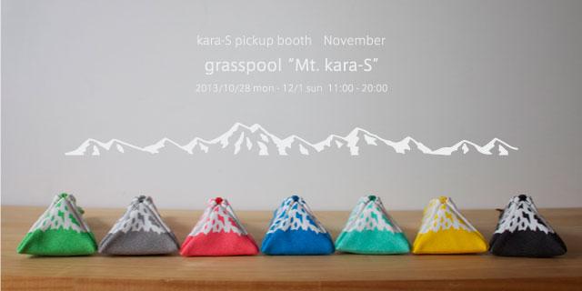 "kara-S pickup booth -November- 「grasspool ""Mt.kara-S""」(10/28〜12/1)"
