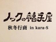 ノックの帽子屋 秋冬行商 in kara-S (12/3,4)