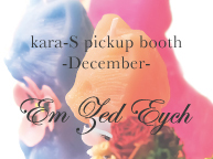 "kara-S pickup booth -December-「Em Zed Eych ""candle party""」(12/2〜12/29)"