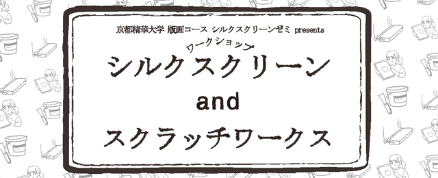 京都精華大学kara-Sリニューアル1周年記念企画ワークショップ「シルクスクリーンandスクラッチワークス」(5/5)