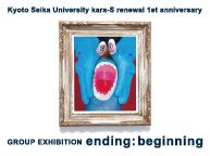 京都精華大学kara-Sリニューアル1周年記念企画展「ending:beginning」(5/3~11)