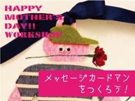 HAPPY MOTHER'S DAY! メッセージカードマンをつくろう!(5/10,11)