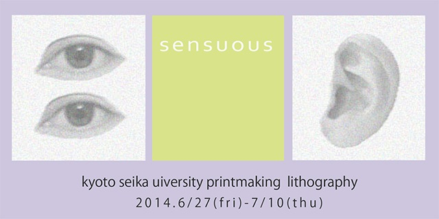 京都精華大学版画コース リトグラフゼミ4年生グループ展「sensuous」(6/27〜7/10)