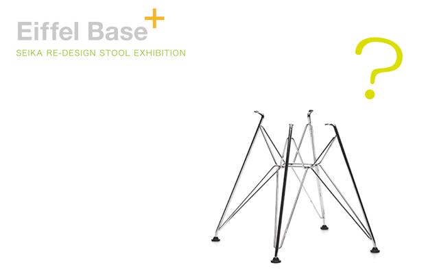 京都精華大学ライフクリエイションコース 成果発表「Eiffel base+」 (6/11~6/24)