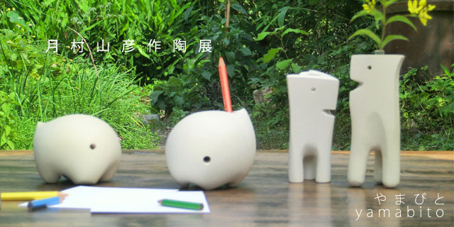 月村山彦作陶展「やまびと」(7/11~13)(7/11~13)