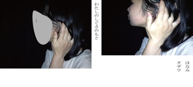 わたしのしぐさのもと (8/19〜8/27)