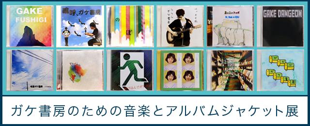 京都精華大学ポピュラーカルチャー学部 成果発表 「ガケ書房」のための音楽とアルバムジャケット (7/22〜7/29)