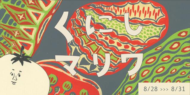 くにしマリワ展 (8/28〜8/31)