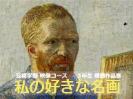 京都精華大学映像コース3年生「映像表現実習」課題作品展「私の好きな名画」(9/29〜10/5)
