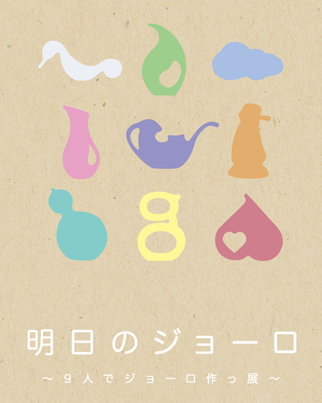 京都精華大学ライフクリエイションコース成果発表「明日のジョーロ 〜9人でジョーロ作っ展〜」(9/10〜9/21)